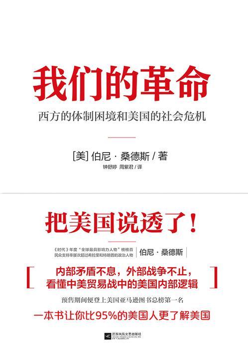 """我们的革命(一本书说透美国!美国联邦参议员;""""社会主义者""""伯尼·桑德斯带你看懂中美贸易战中的美国内部逻辑。)"""