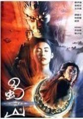 蜀山传 国语(影视)