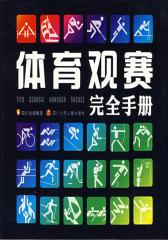 体育观赛完全手册(仅适用PC阅读)