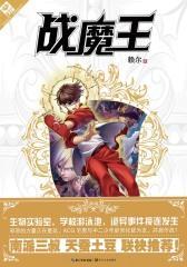 战魔王(电子杂志)