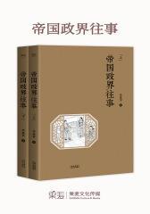 帝国政界往事:全2册(2017)