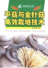 平菇与金针菇高效栽培技术(仅适用PC阅读)