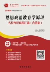 2015年思想政治教育学原理名校考研真题汇编(含答案)