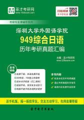 深圳大学外国语学院949综合日语历年考研真题汇编