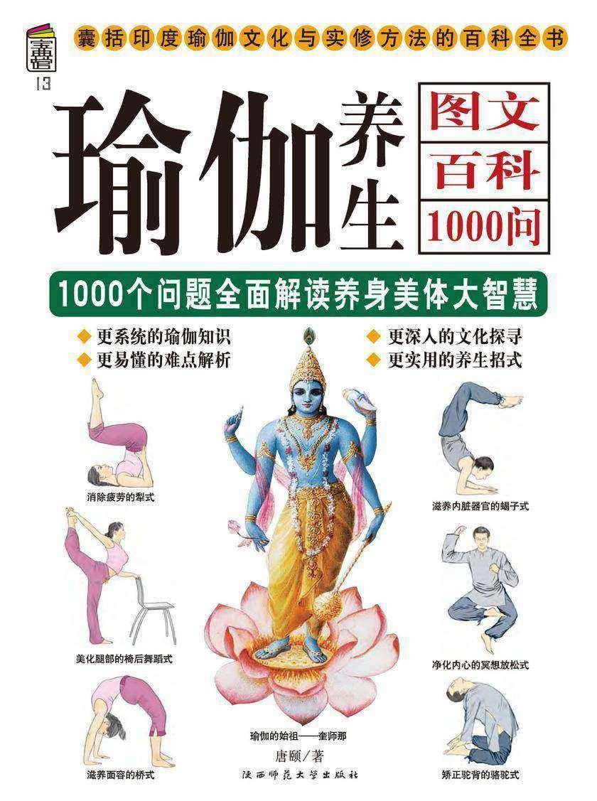 瑜伽养生图文百科1000问(仅适用PC阅读)