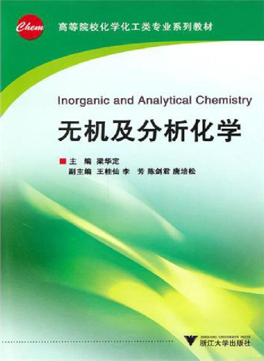 无机及分析化学(仅适用PC阅读)