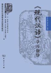 《现代汉语》学习指导 (商务馆对外汉语专业本科系列教材)