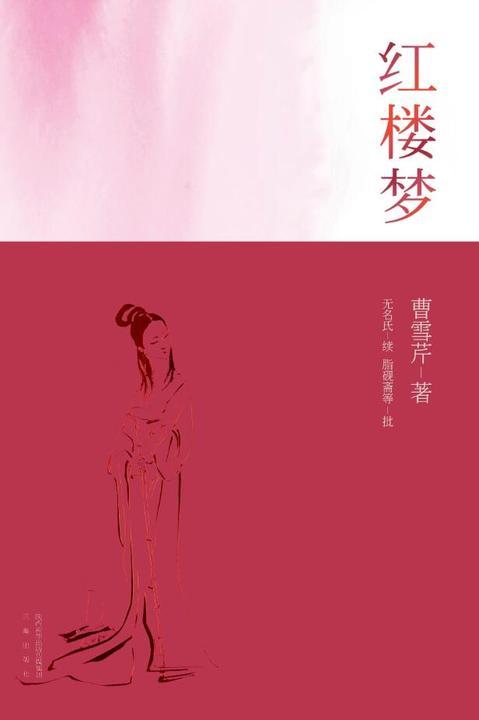红楼梦:全2册(果麦经典)