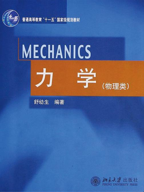 """力学(物理类)(普通高等教育""""十一五""""国家级规划教材)"""