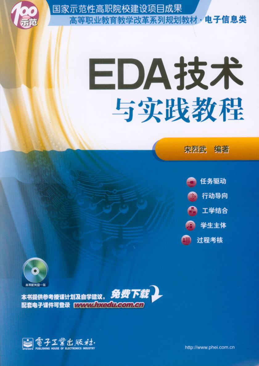 EDA技术与实践教程(含DVD光盘1张)