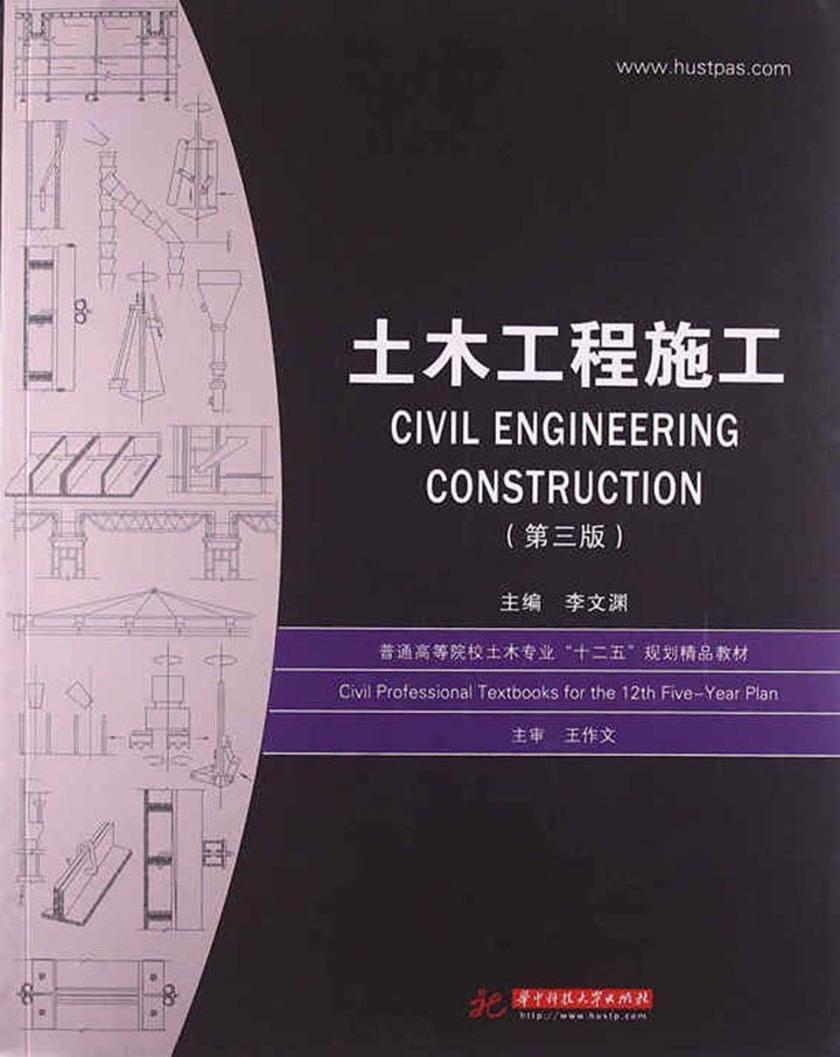 土木工程施工(第三版)