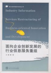 面向企业创新发展的行业信息服务重组