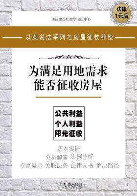 为满足用地需求能否征收房屋(征收决定)