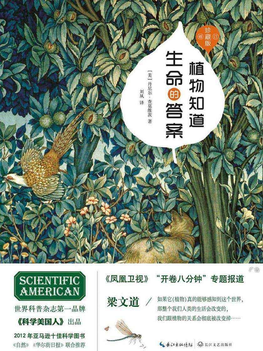 植物知道生命的答案:增补修订珍藏版(董卿撰文推荐)