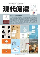 现代阅读2015年第11期(电子杂志)