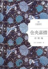 仓央嘉措情诗精编:名家经典诗歌系列
