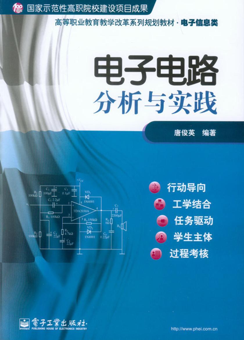 电子电路分析与实践