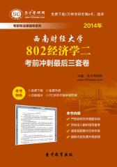 圣才学习网·2014年西南财经大学802经济学二考前冲刺最后三套卷(仅适用PC阅读)