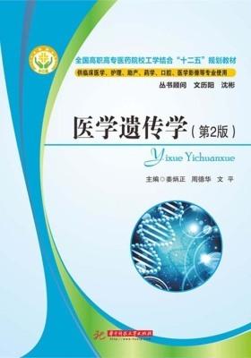 医学遗传学(第2版)(仅适用PC阅读)