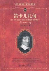 笛卡儿几何(科学素养文库.科学元典丛书)
