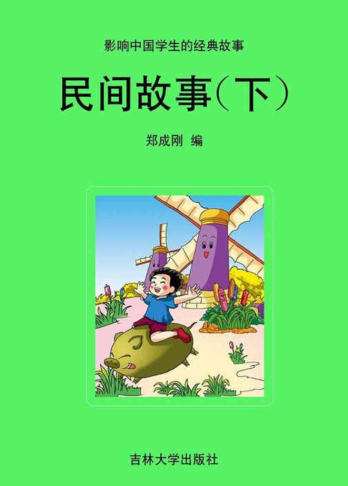 民间故事(下)