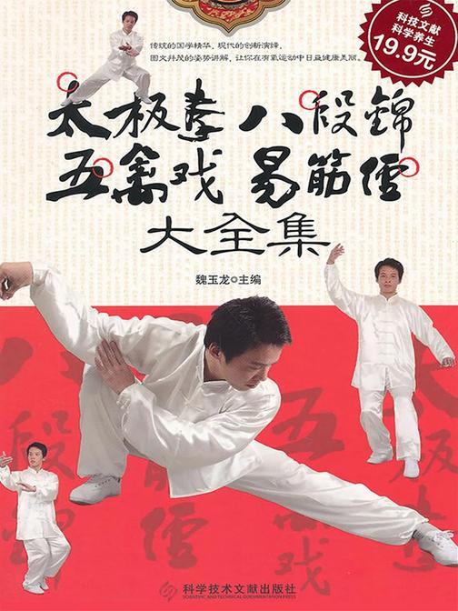 太极拳·八段锦·五禽戏·易筋经大全集