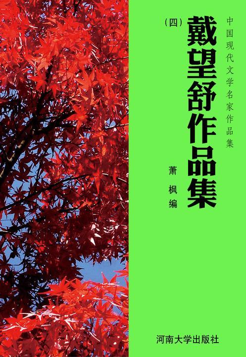 戴望舒作品集(4)
