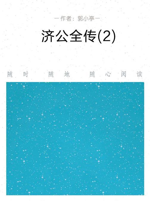 济公全传(2)