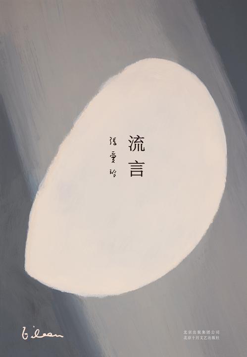 流言(张爱玲自传性的散文,了解张爱玲创作的必读之作)
