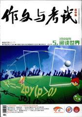 作文与考试·高中版 旬刊 2012年05期(电子杂志)(仅适用PC阅读)