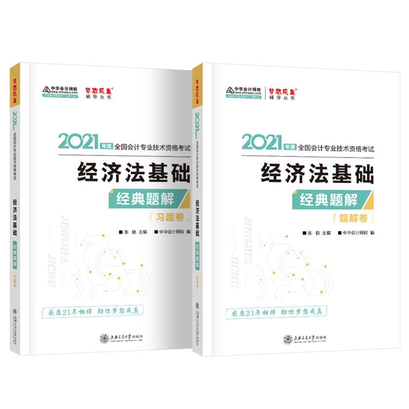 2021初级会计职称考试教材辅导 梦想成真 中华会计网校 经济法基础--经典题解