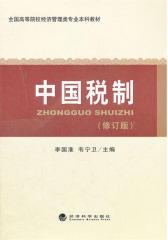 中国税制(修订版)(仅适用PC阅读)