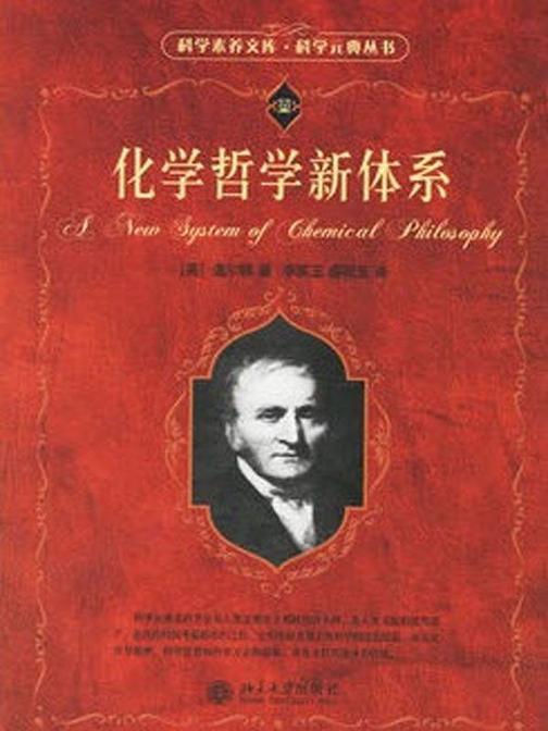 化学哲学新体系(科学素养文库.科学元典丛书)