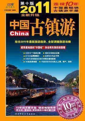 中国古镇游(2011年全新升级版)(仅适用PC阅读)