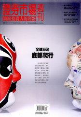 证券市场周刊 周刊 2012年06期(电子杂志)(仅适用PC阅读)