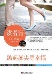 读者文摘:踮起脚尖寻幸福