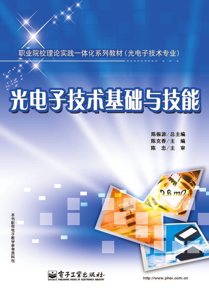 光电子技术基础与技能