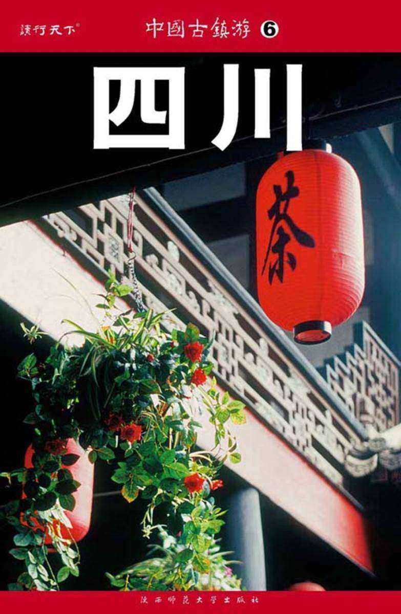 中国古镇游6四川