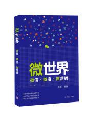 微世界——微信·微店·微营销(试读本)