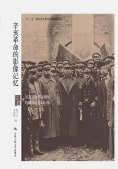 """""""十二五""""国家重点图书出版规划项目:辛亥革命的影像记忆"""