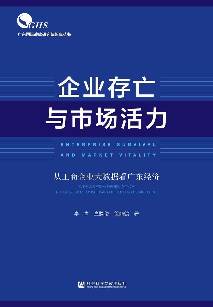 企业存亡与市场活力:从工商企业大数据看广东经济