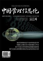 中国管理信息化 半月刊 2012年04期(电子杂志)(仅适用PC阅读)