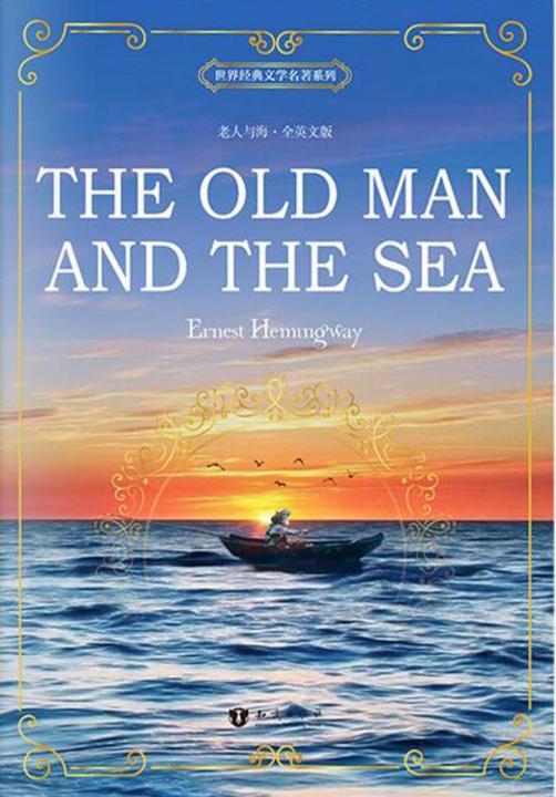 老人与海 The Old Man and the Sea 全英文版 世界经典文学名著系列