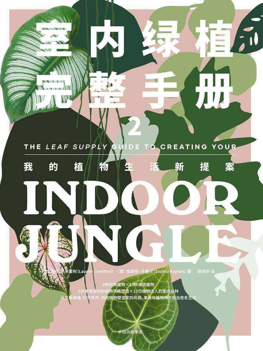 室内绿植完整手册2