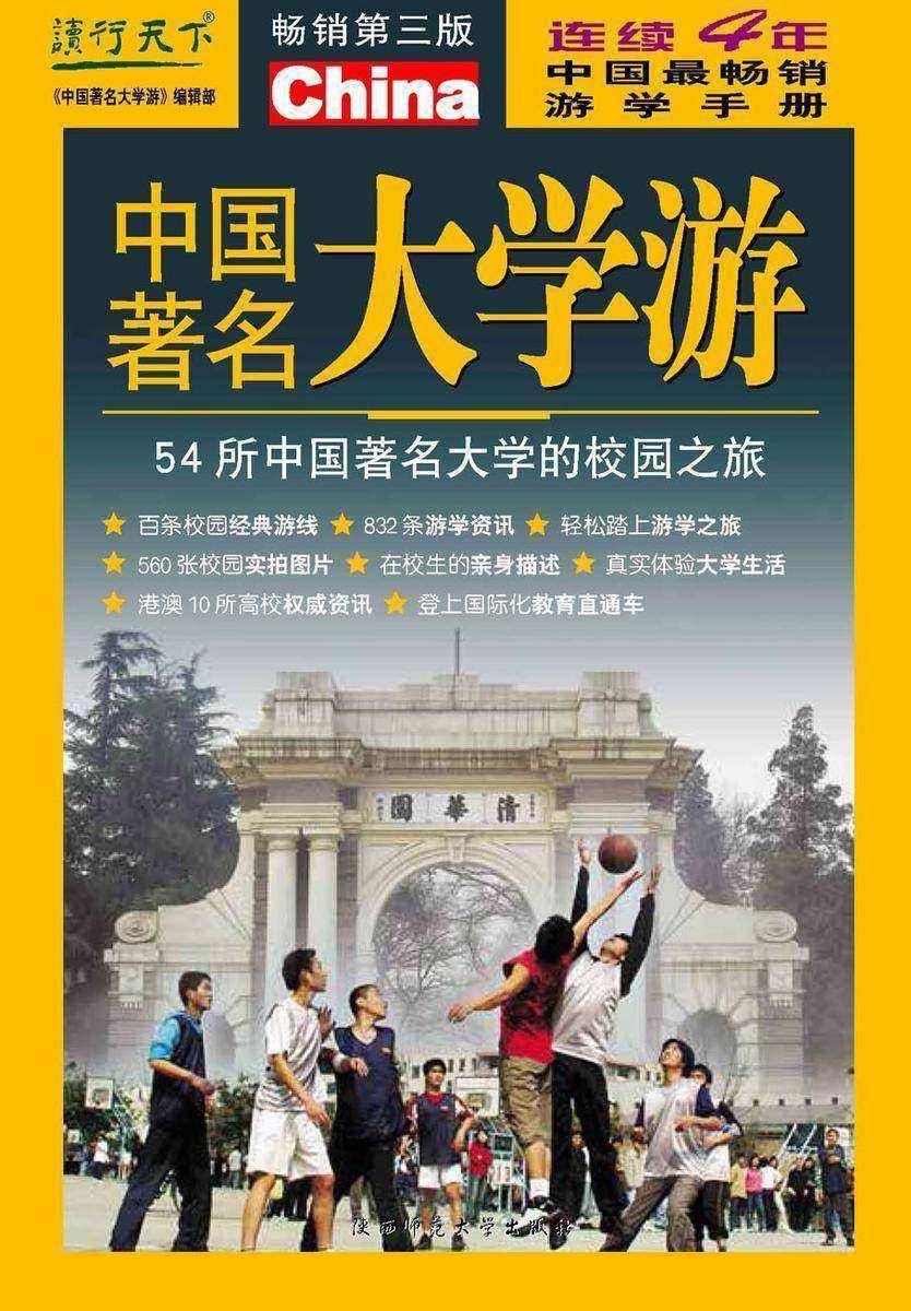 中国著名大学游(仅适用PC阅读)
