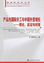 产品内国际分工与中国外贸增长——理论、实证与对策(仅适用PC阅读)