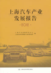 2012年上海汽车产业发展报告