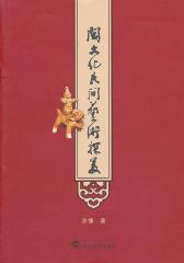 闽文化民间艺术探美
