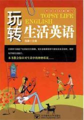 玩转生活英语