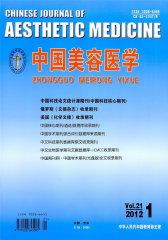 中国美容医学 月刊 2012年01期(电子杂志)(仅适用PC阅读)